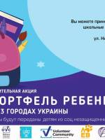 Всеукраинская благотворительная акция «Собери портфель ребенку»