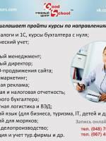 Курс «Бухгалтерский и налоговый учет ОСМД»