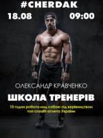Школа тренерів Олександра Кравченко