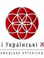 """Традиційний бізнес-ланч ГО """"Ділові українські жінки"""""""