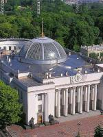 Екскурсія до Верховної Ради України
