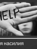Психологический клуб «Психология насилия»