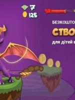 Безкоштовний урок для дітей Створення комп'ютерної гри