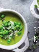 Майстер-клас з приготування зеленого крем-суп
