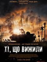 Постапокаліптична драма «Ті, що вижили»