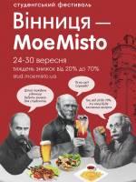 """Студентський фестиваль """"Вінниця - MoeMisto"""""""