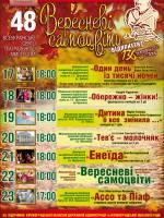 """Програма фестивалю """"Вересневі Самоцвіти-2018"""""""