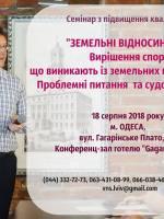 Семинар по повышению квалификации «Земельные отношения 2018»