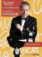 Творческий вечер Вениамин Смехов