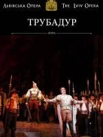 Трубадур - опера