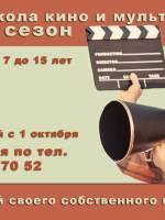 Школа кіно і мультиплікації