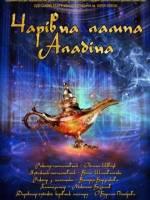 Сказка «Волшебная лампа Аладдина»