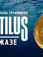 Трибьют-концерт «Nautilus в Джазе»