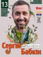 Сергій Бабкін у Хмельницькому