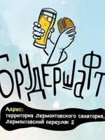 Гастроалкомузыкальный фестиваль «Брудершафт»