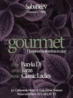 Gourmet - поздний коктейль в саду