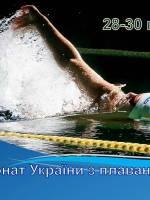 Чемпіонат України з плавання