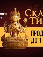 Дни буддийской культуры