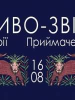 Виставка Диво-звірі Марії Приймаченко
