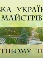 Выставка украинских мастеров