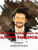 Концерт памяти тенора Валерия Бендерова «Жизнь продолжается»