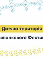 Детская территория «Вышиванкового Фестиваля»