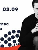 Мастер-класс по игре на скрипке Станислава Пронина