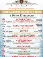 """Всеукраїнський фестиваль """"Тернопільські театральні вечори. Дебют"""""""