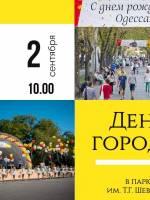 День города в парке Шевченко