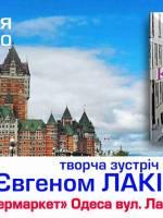 Литературная встреча с Евгением Лакинским