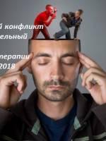 Семинар по гештальт-терапии «Внутренний конфликт»