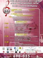 VINNYTSIA JAZZZFEST-2018. Міжнародний джазовий фестиваль 20-23 вересня у Вінниці