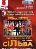 Музикальна оперета «Сільва»