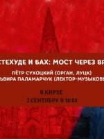 Органный концерт «Букстехуде и Бах: Мост через время»
