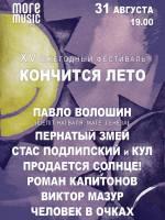 Фестиваль памяти музыкантов «Кончится лето»