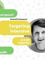Интенсив Targeting Intensive