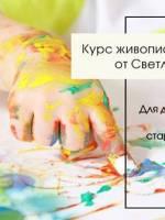 Курс живописи для детей 3,5 - 5 лет