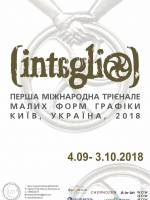 Intaglio - Перша Міжнародна Трієнале Малих Форм Графіки