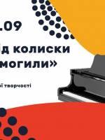 Концерт Льва Винокура «Від колиски до могили»