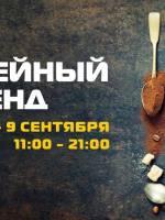 Семейный фестиваль «Коферный уикенд»