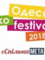 Экологический фестиваль ЕКОfest
