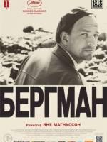 Документальный фильм Бергман