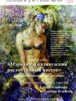Мастер-класс живописи «Мэрилин: Голливудский растоптанный цветок»