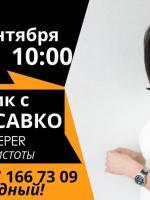 Субботник с Ларисой Савко «HouseKeeper Философия Чистоты»