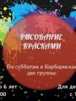Обучение рисованию детей 4-6 лет «Основы рисования и цвета»