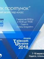 Мастер-класс Сергея Глущенко «Бренд как Спасение»
