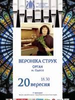 Вероніка Струк