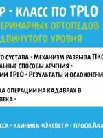 Мастер-класс для ветеринарных ортопедов «Лечение РКПС методом TPLO»