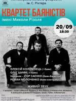 Концерт квартету баяністів ім. М. Різоля