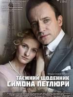 Таємний щоденник Симона Петлюри - Історична драма